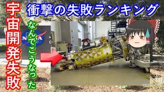 【ゆっくり解説】衝撃!宇宙開発失敗ランキング! やっぱり宇宙開発は失敗もすごかった