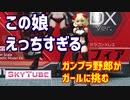 【ゆっくり解説】ガンプラ野郎がガールに挑む ドラゴンドレスソフィアDX.ver(その1)