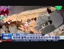福建省廈門市の地下鉄工事上の道路が崩落し車が転落...また生き埋め?