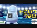【ポケモン剣盾】ポケおじのリハビリランクマッチ!【ヌオーつよい編】
