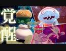 第91位:【ポケモン剣盾】化石とりんご!ガラル新ドラゴンたちの覚醒…!!【ドラゴン統一】Pokémon Sword and Shield