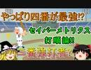 【初心者向け】 1から始める 野球統計 セイバーメトリクス ゆ...