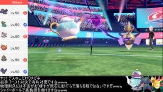 【ポケモン剣盾】8世代ヤーティでランクマ