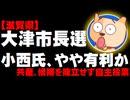 【大津市長選の動き】小西元昭氏野党系がやや有利か - 越直美市政を継承、共産も候補擁立せず