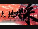 【MMD鬼徹】第一回和漢親善大会 開催