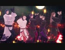 【MMD刀剣乱舞】曼珠沙華 【黒田&結城組/お着替え有】