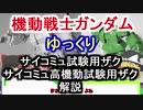 【機動戦士ガンダム】 サイコミュ試験用ザク&サイコミュ高機...