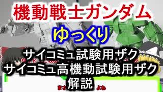 【機動戦士ガンダム】 サイコミュ試験用ザク&サイコミュ高機動試験用ザク 解説【ゆっくり解説】 part55