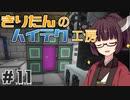 【Minecraft】きりたんのハイテク工房 #11【VOICEROID実況】