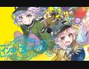 【クロスフェード】 cosMo@暴走Pインストコレクション vol.3...