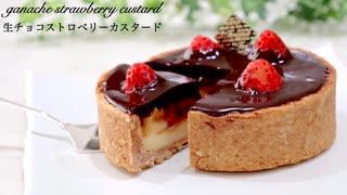 丸ごと苺の生チョコカスタードタルト【クリスマス】ganache custard tart