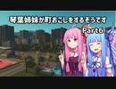 【Cities Skylines】琴葉姉妹が町おこしをするそうですpart6【VOICEROID】