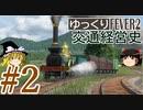 【Transport Fever 2】ゆっくり交通経営史 Part2