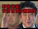 野獣先輩安倍首相の親族説
