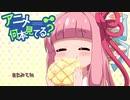 【VOICEROID解説】アニメ何本見てる?#05「私に天使が舞い降りた!」