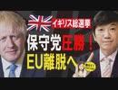 【速報!教えてワタナベさん】英総選挙は保守党圧勝で欧州離脱へ!世界情勢と日本はどうなる?[桜R1/12/13]