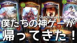 【シャドバ】伝説の神ゲー〝オールスター2