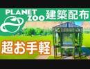 建築配布!超お手軽 展示用カバー【Planet Zoo】