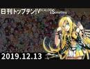 日刊トップテン!VOCALOID&something【日刊ぼかさん2019.12.13】