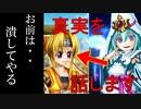 【設定1】ゴルゴ13‐薔薇十字団の陰謀‐ 【part1】(141)