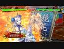 【覇王】スキル底辺がもっと上を目指すpart48【vs司馬炎】