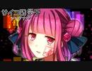 【実況】「サイコロサイコ-第五の出目-」不幸体質×サイコパス!! 1出目