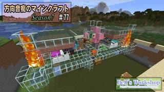 【Minecraft】 方向音痴のマインクラフト Season7 Part77 【ゆっくり実況】