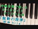 【沖縄音階】「鼓動の旋律」feat.初音ミクetc【オリジナルMV】