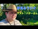 #09夢見るラジオ「ゲスト:バターさん」