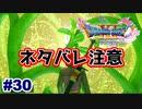 【DQ11S】勇者パワー全開【ゲーム実況】
