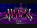 【予告編】ニコマス平成メドレー