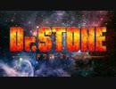 Dr. Stonelization完全版(一期素材分)