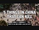中国は命懸け