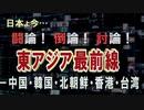 【討論】東アジア最前線-中国・韓国・北朝鮮・香港・台湾[桜R1/12/14]