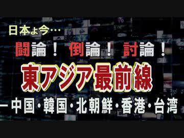 桜 討論 チャンネル