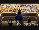 【シリーズ完全初見】FIRE EMBLEM 風花雪月 Part72【ポンコツ実況プレイ】