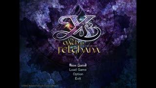 YsⅢ_フェルガナの誓い(WindowsVista対応版)01