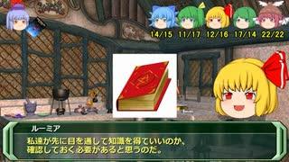 剣の国の魔法戦士チルノ10-2【ソード・ワールドRPG完全版】