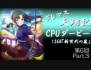 デレマス天翔記・CPUダービー第6回(Part3)