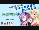 【聖剣伝説3】ゆかりとマキのちょっと世界を救いましょ!Part24【VOICEROID実況】