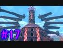 【ポケモン剣盾】物語をじっくり楽しみながら旅をする☆パート17【実況】