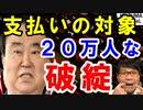 文喜相が韓国基金案の支払い対象を更に拡大させて日本側騒然。現地取材で韓国民の衝撃の真相が暴露され、どんどん言い訳が破綻…【海外の反応】