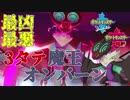 """【ポケモン剣盾】うちの""""魔王型オンバーン""""が強すぎる⁉ドラゴン界イチのイケメン「オンバーン」"""
