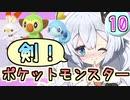 【紲星あかり】ポケモン探して大冒険!「ポケットモンスター ソード」またぁ~り実況プレイ part10