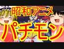 ゆっくり雑談 109回目(2019/11/4)