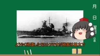 【迷列車派生】 名/迷艦船で行こう! part12 縁の下の力持ち 陸上支援ばかりの主力艦 マクシム・ゴーリキー級巡洋艦 《ゆっくり解説》