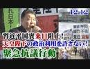 【絶対抗議!】12.12 習近平来日阻止!天皇陛下の政治利用を許さない!緊急抗議行動[R1/12/14]