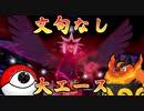 【ポケモン剣盾】エンブオー、ガラル来ないってよ #03【ゆっくり実況】