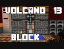 火山の中で生きるPart13【VolcanoBlock】