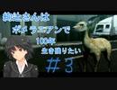 絢辻さんはポメラニアンで100年生き残りたい_part3_東京ジャングル